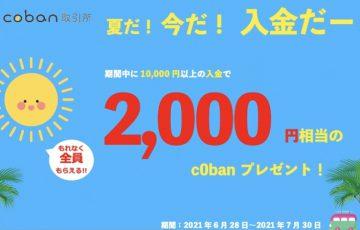c0ban取引所:1万円以上の入金で「2,000円相当のRYO」がもらえるキャンペーン開始