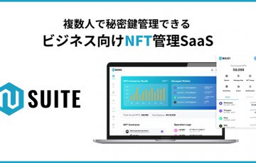 NFT管理ウォレットを核としたエンタメDXのSaaS「N Suite」提供開始:double jump.tokyo