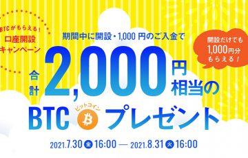 ビットポイント:最大2,000円分のビットコインがもらえる「口座開設キャンペーン」開始