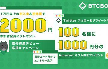 BTCBOX:Amazonギフト券や2,000円がもらえる「2つのキャンペーン」開催