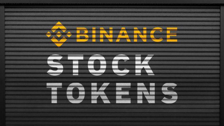 BINANCE「株式トークン取引サービス」終了へ|売却・精算は10月15日まで