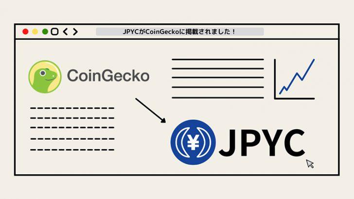 CoinGecko:日本円ステーブルコイン「JPYCoin(JPYC)」の情報掲載開始