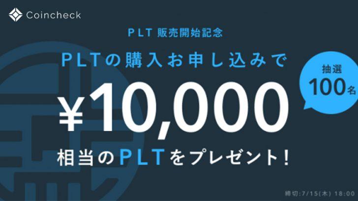 コインチェック「購入申込みで1万円相当のPLTが当たるキャンペーン」開始