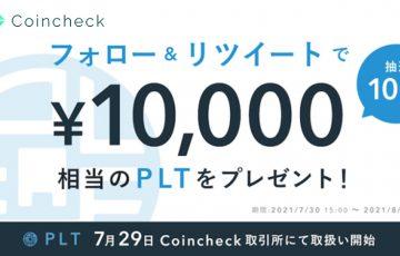 コインチェック:合計400名様に1万円分のPLTが当たる「2大キャンペーン」開始
