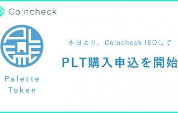 コインチェック:国内初のIEO「Palette Token(PLT)の購入申込み」受付開始