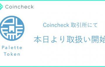 コインチェック:取引所で「パレットトークン」取扱い開始|PLT価格は40円台まで高騰