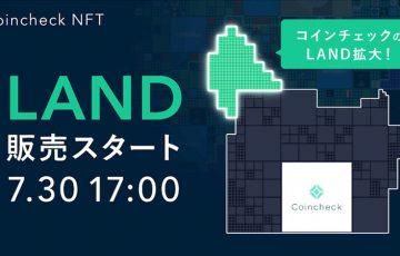 Coincheck NFT:The Sandboxの仮想空間土地LAND「7月30日」に追加販売