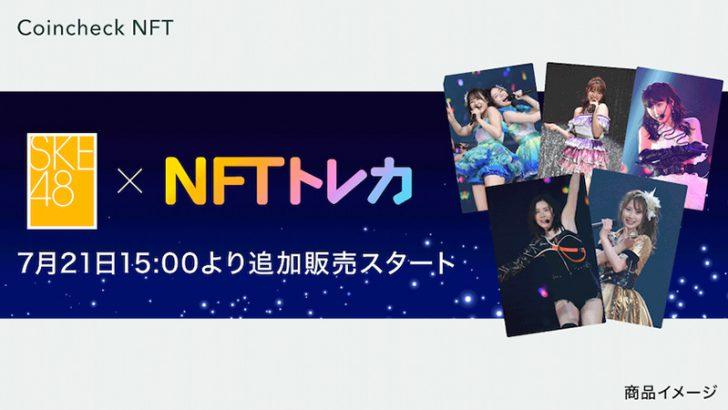 コインチェック:SKE48の「おでかけNFTトレカ」7月21日に追加販売