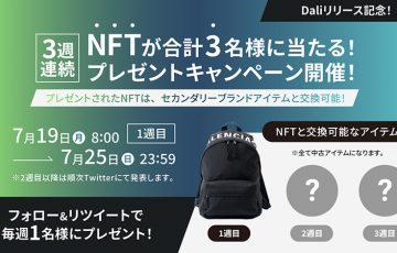 【Dali】ブランド品と交換可能なNFTが当たる「サービス公開記念キャンペーン」開始