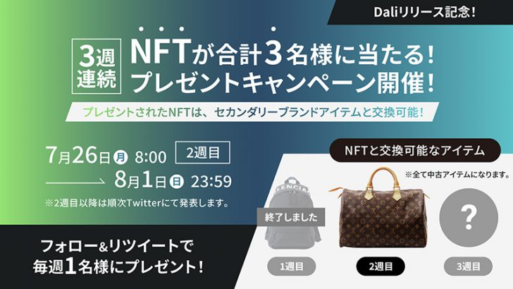ブランド品のNFTマーケット「Dali」本日公開|ルイ・ヴィトンのNFTが当たるチャンスも