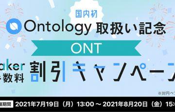 ディーカレット:オントロジー(ONT)取扱い開始「手数料割引キャンペーン」も開催