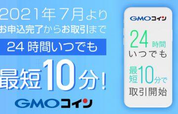 GMOコイン:平日・休日問わず「24時間いつでも最短10分」で口座開設+取引可能に