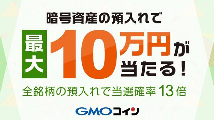GMOコイン「暗号資産の預入れで最大10万円が当たるキャンペーン」開始|13銘柄に対応