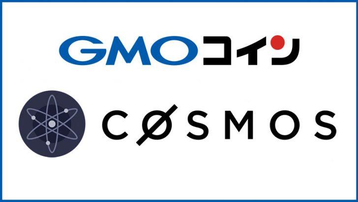 GMOコイン:国内初「コスモス(Cosmos/ATOM)」取扱い開始|積立などでも対応