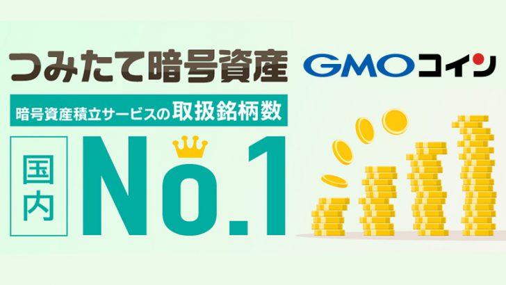 GMOコイン:暗号資産積立サービスの取扱い銘柄数「国内1位」を獲得