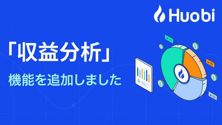 Huobi Japan「収益分析機能」を追加|騰落率との比較・成績シェアなども可能