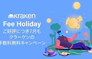 Kraken:暗号資産の売買手数料が無料になる「Fee Holiday」キャンペーンを延長