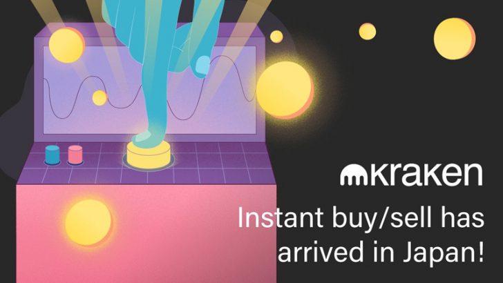 Kraken(クラーケン)「販売所サービス」提供開始|手数料は一律1.5%