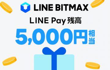 LINE BITMAX:毎日抽選で「5,000円相当のLINE Pay残高」が当たるキャンペーン開始