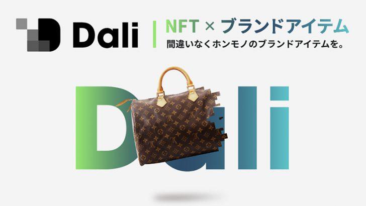NFT×ブランドアイテムのマーケットプレイス「Dali」公開へ|現物との交換も可能