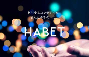 UUUM子会社:NFTマーケットプレイス「HABET」公開へ|人気YouTuberも多数参加