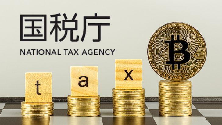 国税庁:暗号資産の税金に関するFAQに「貸付・貸出・レンディング関連の内容」を追記