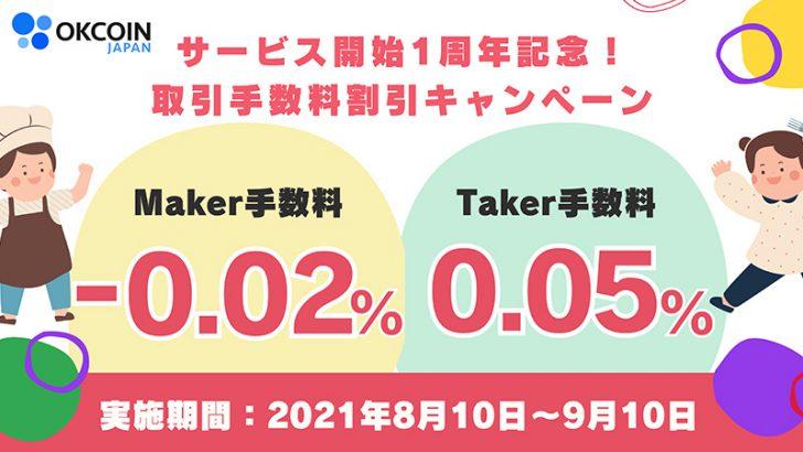 OKCoinJapan「取引手数料割引キャンペーン」開催へ|マイナス手数料も採用