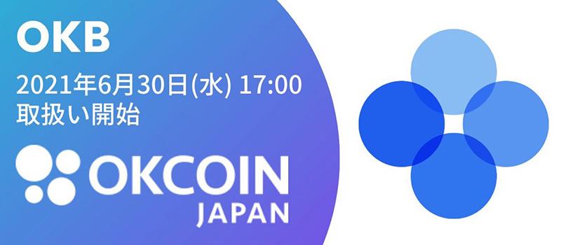 OKCoinJapan-OKB-Listing