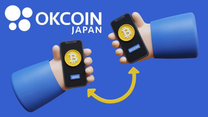 OKCoinJapan:手数料無料で送受金できる「利用者間振込機能」追加