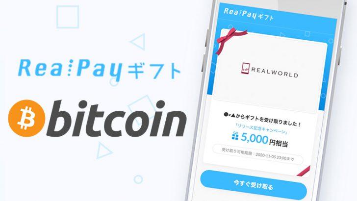 RealPayギフト:選べるギフトに「ビットコイン」を追加|ビットフライヤーと提携