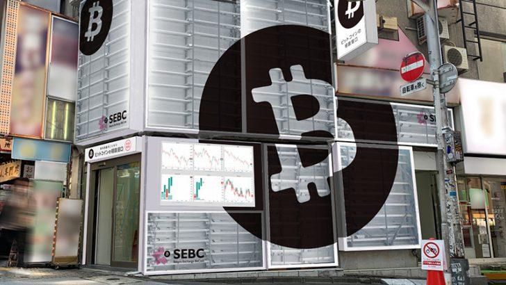 SEBC:ビットコインの相談窓口「実店舗」を渋谷道玄坂に8月オープン【日本初】