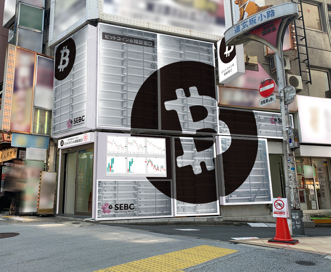 ビットコインの相談窓口 店舗外観イメージ(画像:SEBC)