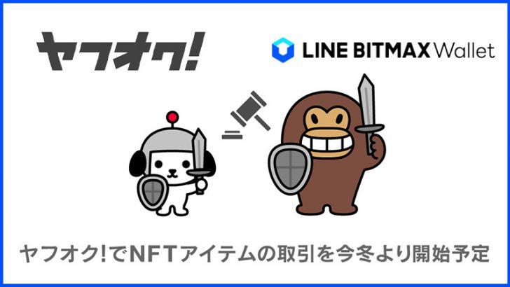 ヤフオクで「NFTアイテムの取引」が可能に|LINEとYahoo! JAPANが連携