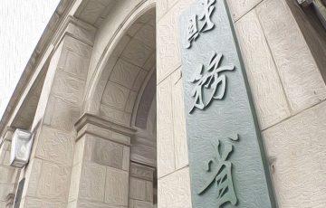 財務省「デジタル通貨関連の人員体制強化」に向け予算要求へ=ロイター報道