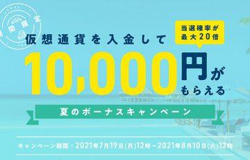 ビットバンク:暗号資産入金で現金1万円が当たる「夏のボーナスキャンペーン」開始