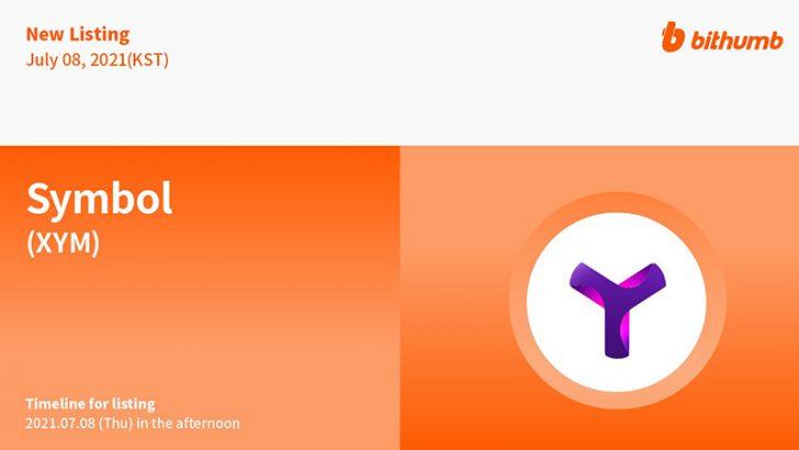 シンボル(Symbol/XYM)韓国大手取引所「Bithumb」に上場|価格は一時20円まで急騰
