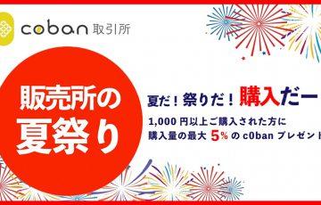c0ban取引所「RYO総購入量の最大5%がもらえる」購入キャンペーン開始