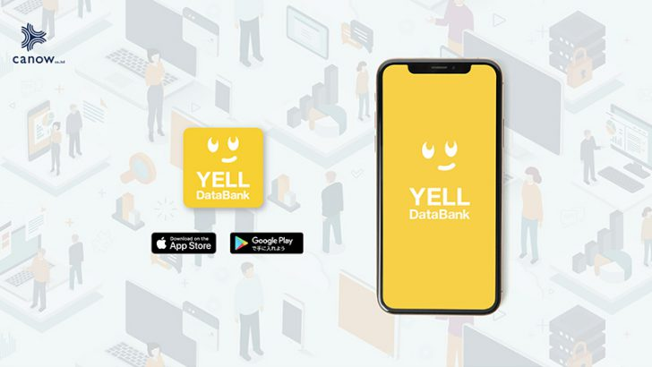 個人データ提供でファントークンがもらえる情報銀行アプリ「YELLDatabank」公開