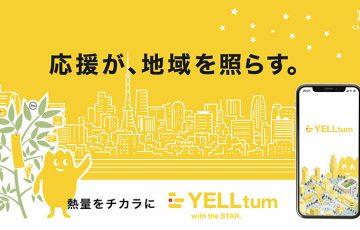YELLtum:スポーツチームが発行主体の「ファントークン」販売開始|新機能も追加予定