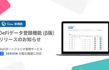 DeFiの損益計算・確定申告を簡単に「Gtax」で新機能β版をリリース:Aerial Partners