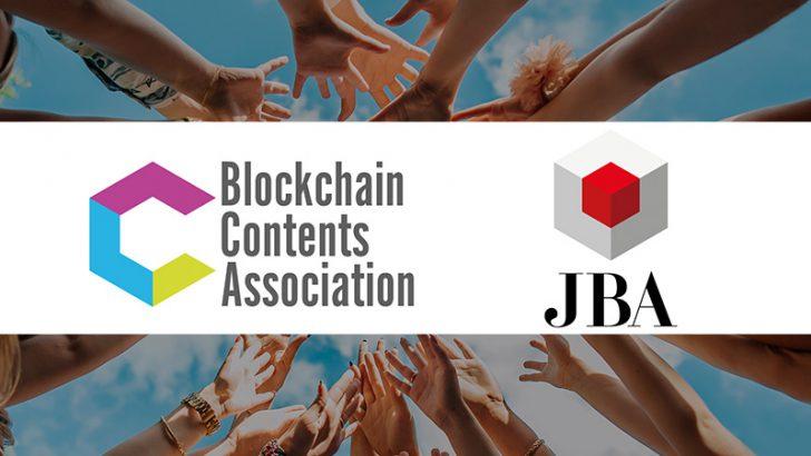 ブロックチェーンコンテンツ協会「日本ブロックチェーン協会(JBA)」に合流