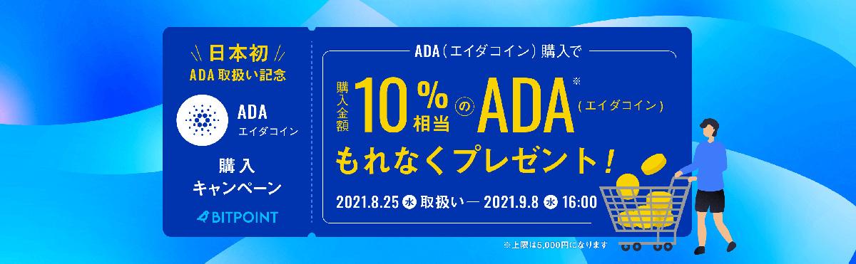 BITPoint-ADA-CP-20210825