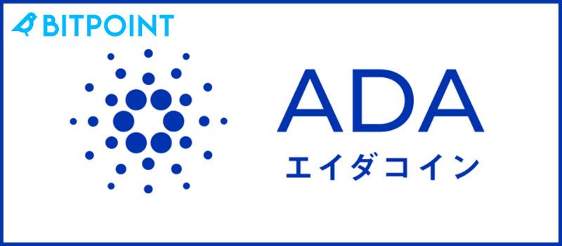 BITPoint-ADA-CP-20210825-TOP