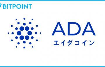 ビットポイント「カルダノ・エイダ(ADA)」取扱い開始|3つの記念キャンペーンも
