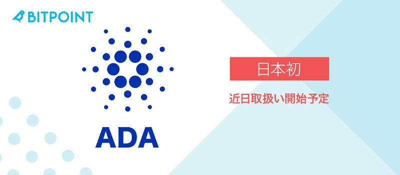 Bitpoint-Cardano-ADA-Listing