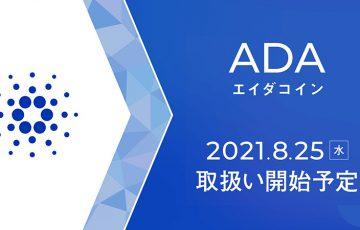 カルダノ・エイダ(Cardano/ADA)「ビットポイントへの上場予定日」が判明