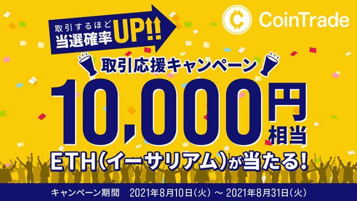 コイントレード:1万円相当のイーサリアムが当たる「取引応援キャンペーン」開始
