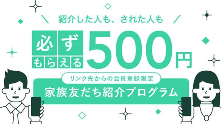 コインチェック:500円がもらえる「紹介キャンペーン」の紹介人数上限を拡大