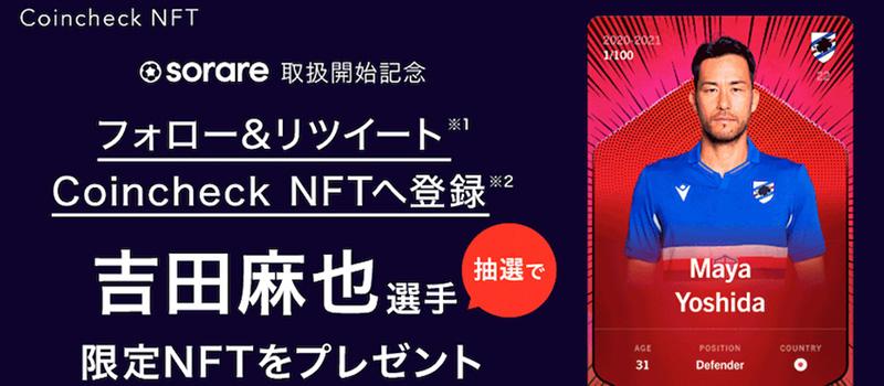 Coincheck-NFT-Sorare-CP
