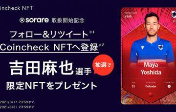 コインチェック「SorareのNFT選手カード」取扱い開始|限定NFTが当たるキャンペーンも